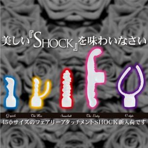 "Насадка для Fairy ""SHOCK Sea Style"""