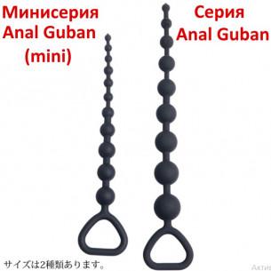 """Анальные бусы """"Anal Guban Black"""""""
