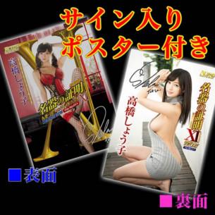 "Мастурбатор ""Meiki 011 Takahashi Shoko"""