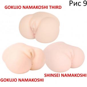 Мастурбатор вагина-анус ''Gokujo Namakoshi Third''